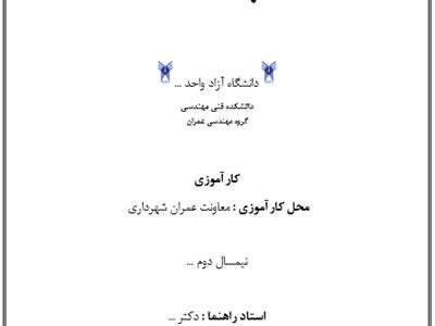 گزارش کارآموزی عمران در شهرداری