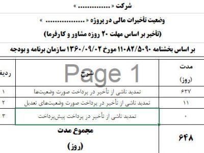 برنامه اکسل محاسبه تاخیر در پرداخت پروژه