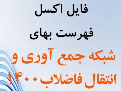 اکسل فهرست بها فاضلاب 1400