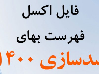 اکسل فهرست بها سدسازی 1400