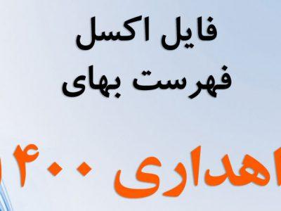 اکسل فهرست بها راهداری 1400