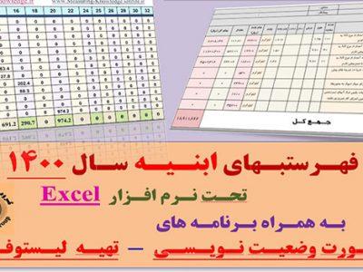 برنامه اکسل صورت وضعیت و لیستوفر ابنیه 1400