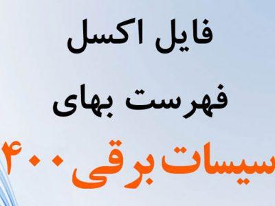 اکسل فهرست بها تاسیسات برقی 1400