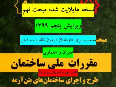 نکات مهم و خلاصه مبحث 9