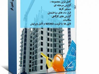 دستیار مهندس ناظر ساختمان
